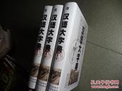 汉语大字典:简编本【3册全】