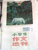 小学生作文选刊1988年7 期