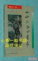 山西六合心意拳(有师承系图谱简表///1994-01一版一印-/库存新书)