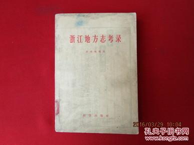 《浙江地方志考录》    1958年,仅印460册