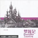 梦游记:旅游规划篇(第2版)