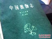 中国植物志17本合售