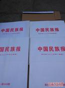 中国民族报合订本(2006年一至四季度全年4本合售)第501期-第600期