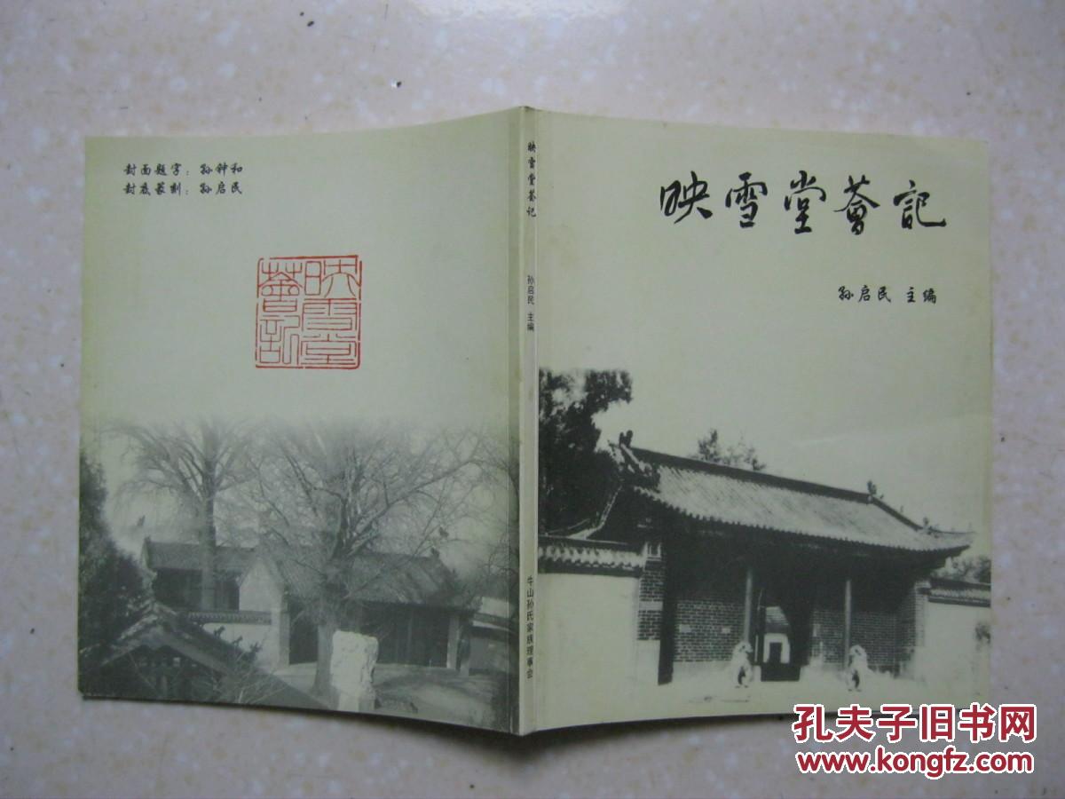 河南孙氏族谱 寻找孙氏族谱图片