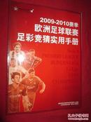 2009-2010 赛季欧洲足球联赛足彩竞猜使用手册