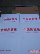 中国民族报合订本(2009年一至四季度全年4本合售)第801期-第900期