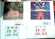 小学生作文选刊1988年8,9期