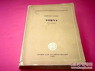 1959年俄文老版足球技法类书【有图,有钤印】
