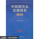 2010中国期货业发展报告