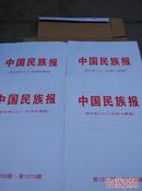 中国民族报合订本(2013年一至四季度全年4本合售)第1201期-第1300期