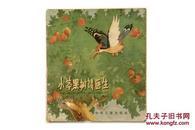 精美老版彩色连环画 少年儿童出版社 60年1版 路展编 江爱群绘《小苹果树请医生》精美封面 全彩图 A13