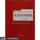 西方经济学简明教程--成人及网络高等教育工商管理专业系列教材
