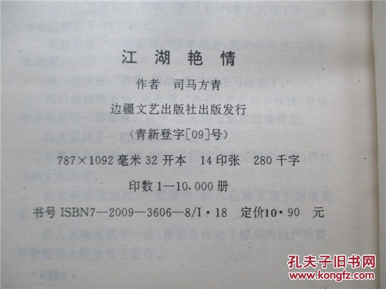 武侠-江湖艳情(上下册)