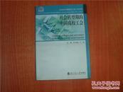 2005年中国高校工会工作论坛 社会转型期的中国高校工会
