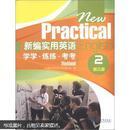 新编实用英语:学学·练练·考考2(第3版)