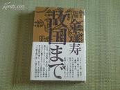 日文原版书:故国まで【32开精装本1982年初版】
