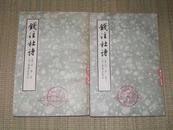 《钱注杜诗》全2册 中华书局 1961年印