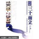 三十而立:中国银行业改革开放征程回放(1978~2008)