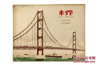 精美老版彩色连环画 少年儿童出版社 62年1版 张伯文写 毛震耀绘《桥》精美封面彩图 A13