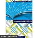 """教育部""""十二五""""规划教材:InDesign CS5版面设计与制作"""