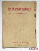 坚决贯彻婚姻法(1953年初版)