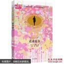 名著双语读物·中文导读+英文原版:诺桑觉寺