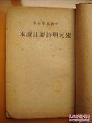 民国27年出版《宋元明诗评注读本》(2卷).热爱传统诗词者的良师益友