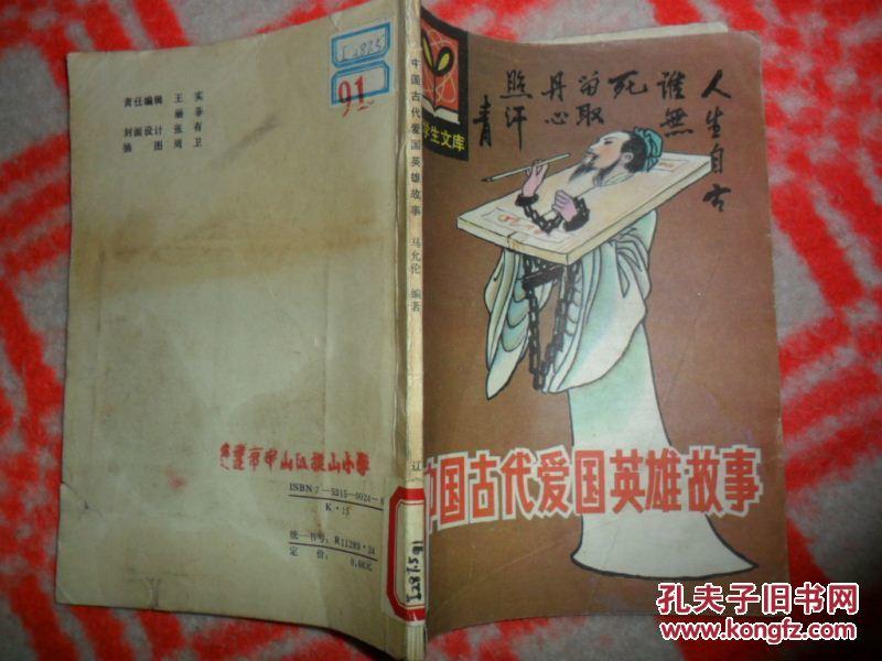 【图】中国古代爱国英雄故事_价格:1.00_网上