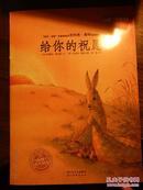 彩图版儿童故事(12本)
