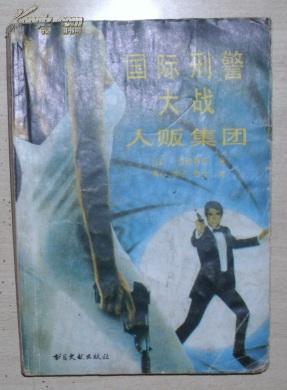 国际刑警大战人贩集团 【日本小说 · 大薮春彦】