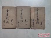 金匮方歌 (全3册6卷)