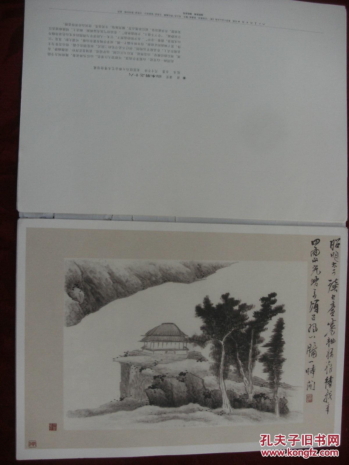 龚贤小品山水画 清,共24张]图片