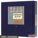 民国参政院议事录(1914-1916上下)(精)