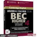 新版剑桥bec考试真题集高级