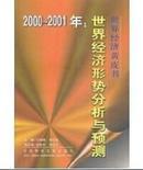 2000~2001年:世界经济形势分析与预测 出版社藏书仅1册