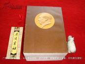 《毛泽东选集(第1-4卷)》(全四册)人民出版社.出版时间:1965年6月北京第16次印刷