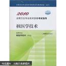 全国卫生专业技术资格考试指导:2010核医学技术(适用专业核医学技术中级)