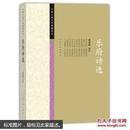 中国古典文学雅藏系列 乐府诗选