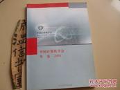 中国计算机学会年鉴2008