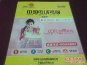 中国电话号薄《2011--2012中国大黄页》光盘版