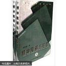 精神障碍与犯罪(上册)出版社藏书仅1册
