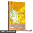 正版图书 中经典:天使沉默 (请放心选购!)
