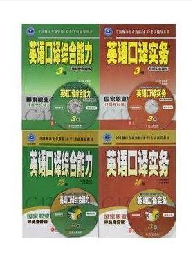 【图】catti三级口译全套4本 2014全国翻译资格