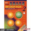 朗文·外研社·新概念英语2(学生用书)(盒装磁带版)(附磁带3盘)