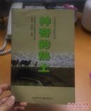 中国西部大开发丛书:神奇的热土 出版社藏书仅1册