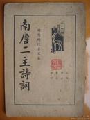 民国25年出版《南唐二主诗词》.中国古代帝王的诗词,胜过许多专业诗人,可见王种还是有些才华的