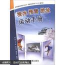 全民健身体育运动丛书:滑冰、滑雪、游泳运动手册   正版