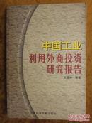 中国工业利用外商投资研究报告 出版社藏书仅1册