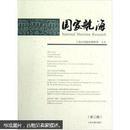 正版-国家航海(第二辑)9787532565368上海古籍