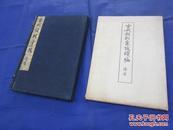 匠尤★1933年《古代铭刻汇考》一函线装全3册+1934年《续编》线装1册,共4册全,16开本,郭沫若著作,印量稀少日本文求堂刊行私藏品不错。
